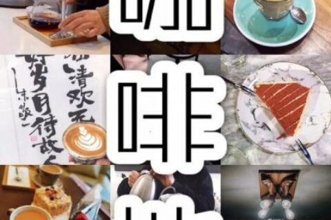 2019年《西安咖啡地图》出炉,请及时查收