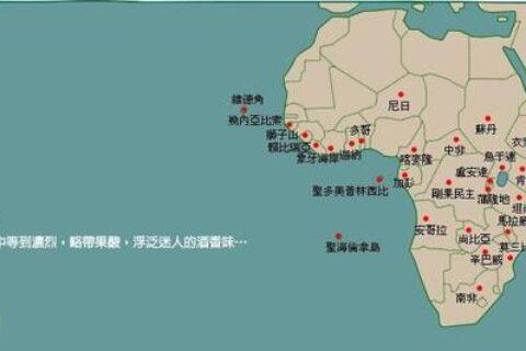 咖啡产区-非洲篇