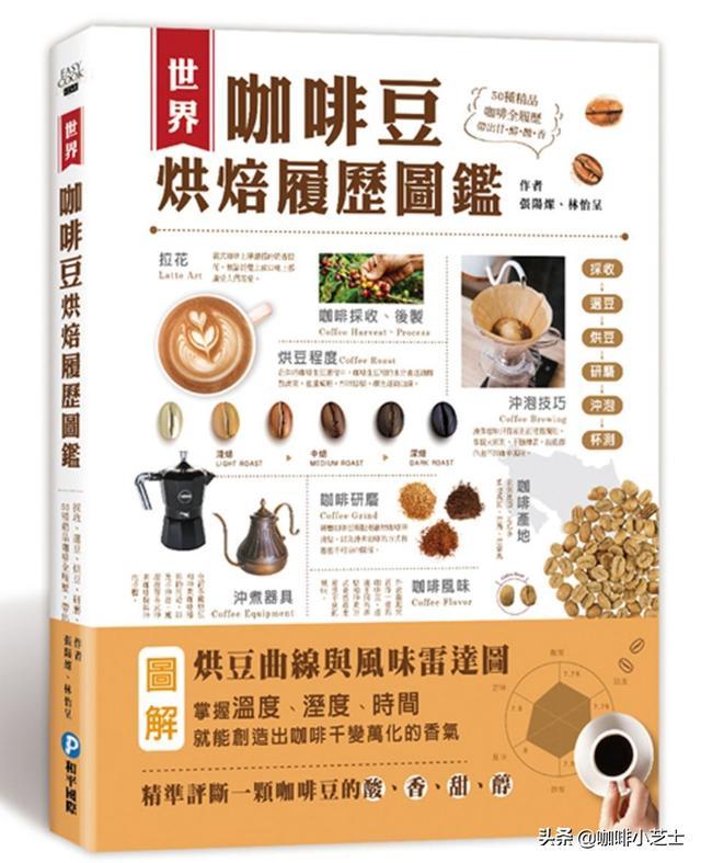 咖啡知识连载28:咖啡书籍推荐,看过一本你就不算小白!
