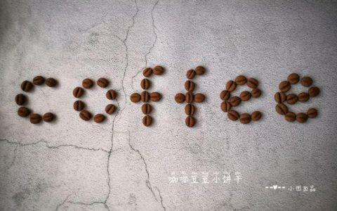 咖啡豆豆小饼干--520,美食撩动TA的心!