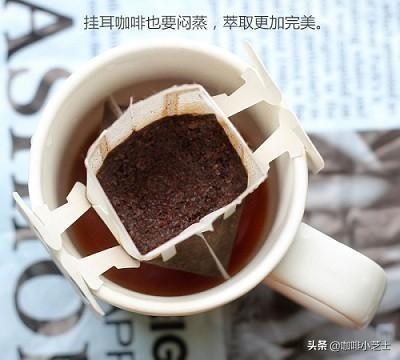 别再喝速溶咖啡啦!教你喝挂耳咖啡,和速溶一样便宜、方便!