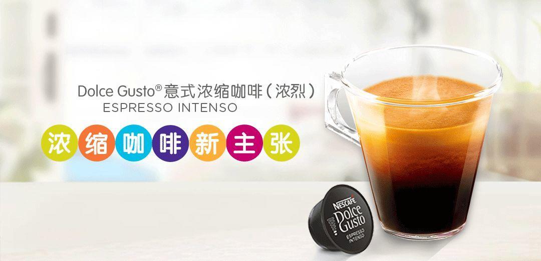 【雀巢咖啡®Dolce Gusto®咖啡胶囊】缤纷口味,奇幻味蕾旅程