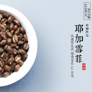 单品咖啡|来自埃塞俄比亚的耶加雪菲