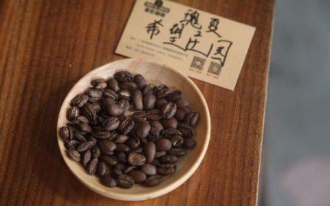 【希望庄园】瑰夏手冲咖啡的完整打开方式!