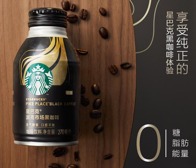 全新星巴克派克市场黑咖啡,带你一尝