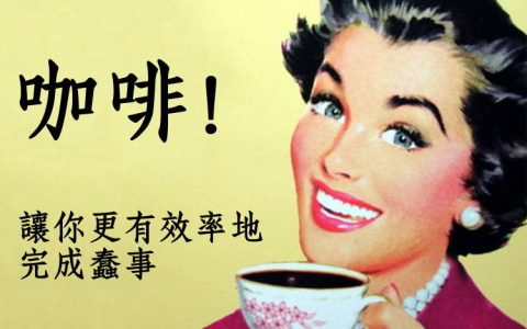 咖啡瘾史:香料市集中的催情咖啡